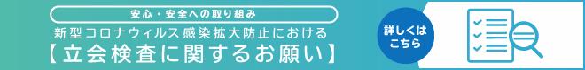 新型コロナウィルス感染拡大防止における【立ち合い検査に関するお願い】