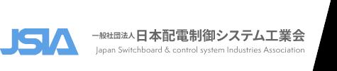 JSIA | 一般社団法人 日本配電制御システム工業会
