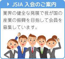 JSIA入会のご案内